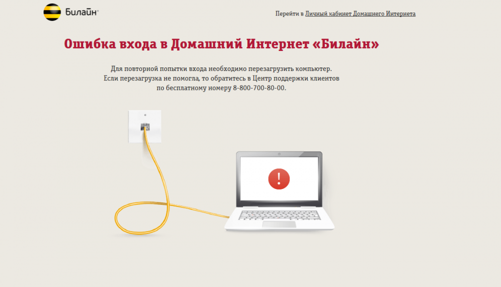 Screenshot_2019-04-04 https login beeline ru.png