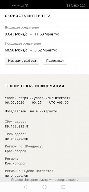 Screenshot_20200206_002937_com.yandex.browser.jpg